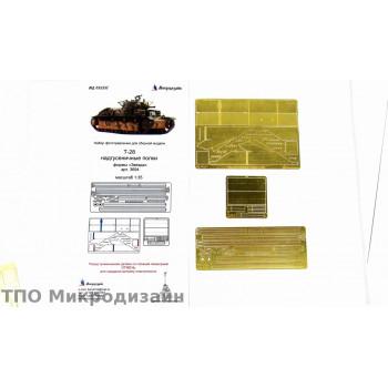 Т-28 надгусеничные полки (Звезда)