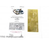 Т-90МС. Противокумулятивные экраны (Звезда)