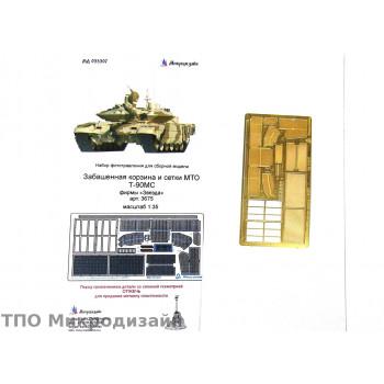 Т-90МС. Сетки МТО и забашенная корзина (Звезда)