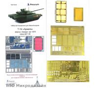 """Т-14 """"Армата"""". Основной набор (Звезда)"""