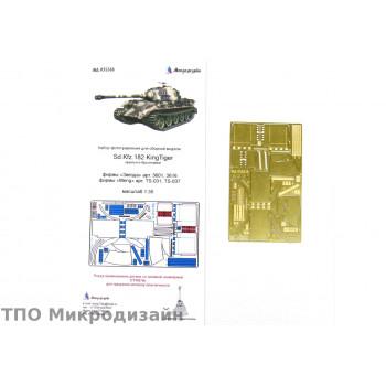 Sd.Kfz.182 KingTiger крылья и брызговики (Звезда/Meng)