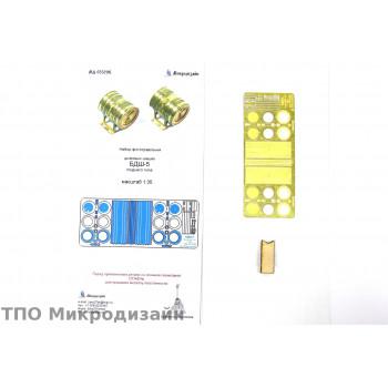 Кормовые дымовые шашки БДШ-5 (поздние) семейства Т-34, СУ