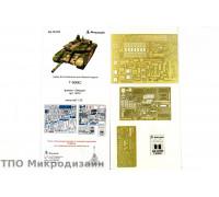 Т-90МС. Основной набор (Звезда)