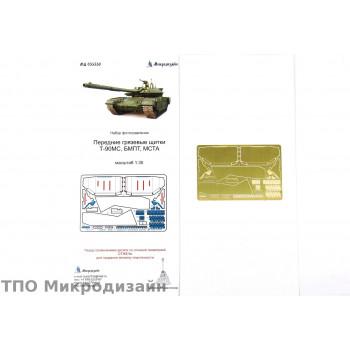 Передние грязевые щитки Т-90МС/БМПТ/МСТА