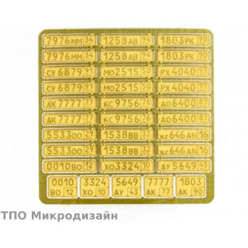 Государственные регистрационные знаки СССР/Россия. Готовые