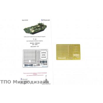 ТБМПТ Т-15 Противокумулятивные решётки (Звезда)