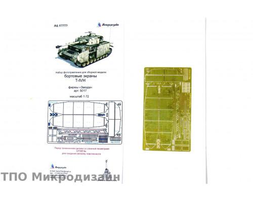 Sd.Kfz.161 T-IV. Бортовые экраны (Звезда)