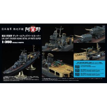 H40079 Hasegawa Набор дополнений для легкого крейсера IJN Agano (1:350)