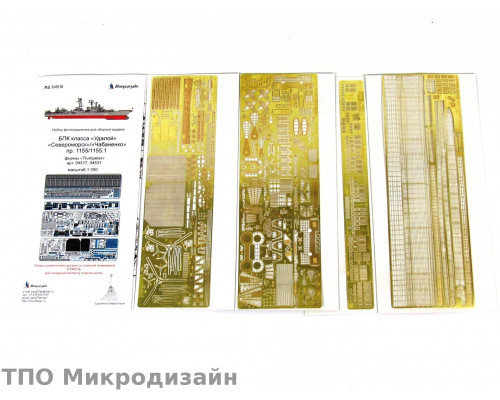 "БПК ""Удалой""/""Чабаненко"" пр.1155/1155.1"
