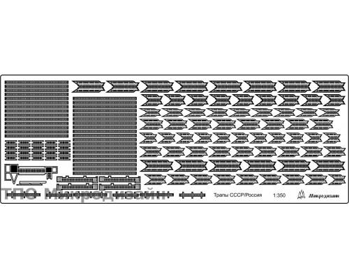 Корабельные трапы (120 шт.)