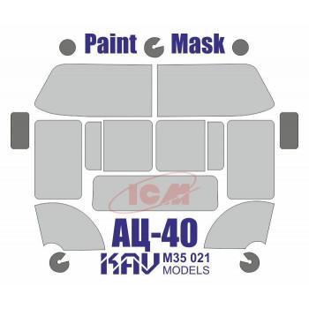 KAV M35 021 Окрасочная маска на остекление АЦ-40 (ICM 35902, 35519) KAV models