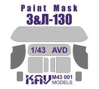 Окрасочная маска на остекление З&Л-130 (AVD)