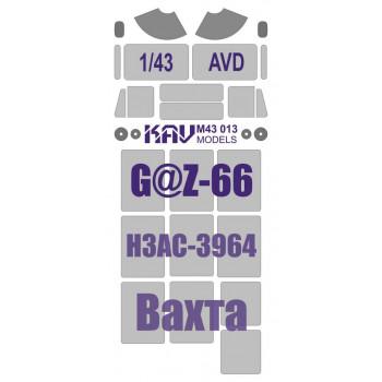 KAV M43 013 Окрасочная маска на остекление Вахтовика на базе Горький-66 (AVD) KAV models