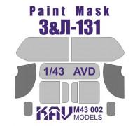 Окрасочная маска на остекление З&Л-131 (AVD)