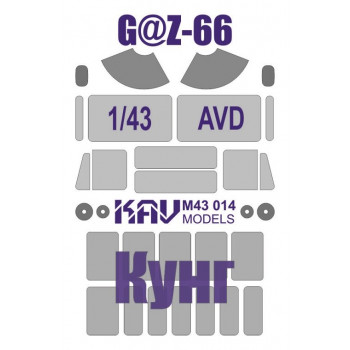 KAV M43 014 Окрасочная маска на остекление Горький-66 Кунг (AVD) KAV models
