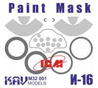 Окрасочная маска на И-16 тип 24 (ICM 32001)