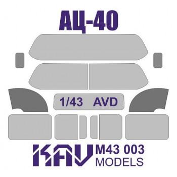 KAV M43 003 Окрасочная маска на остекление АЦ-40 (AVD) KAV models