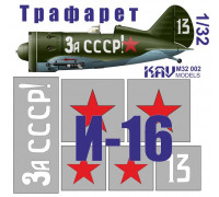"""Трафарет на И-16 тип 24 """"За СССР!"""" (ICM 32001)"""