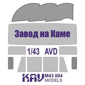 KAV M43 004 Окрасочная маска на остекление авто завода на Каме (AVD) KAV models