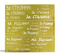 """Трафарет покрасочный №2 """"За Сталина, За Родину, На Берлин"""""""