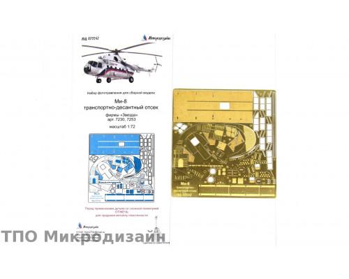 Ми-8 десантно-транспортный отсек (Звезда)