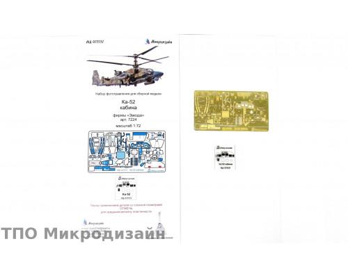 Ка-52 кабина (Звезда)