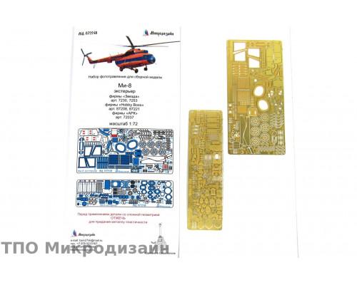 Ми-8 экстерьер (Звезда)