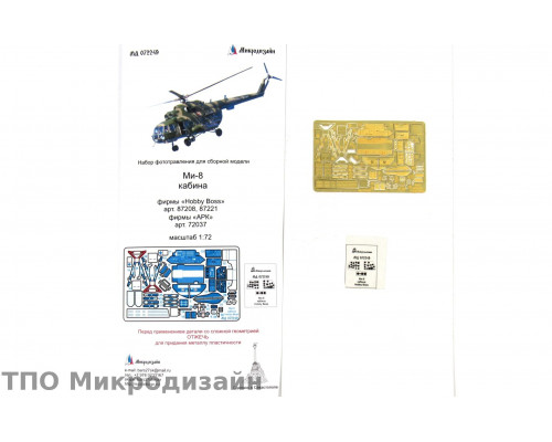 Ми-8 кабина (Hobby Boss, АРК)