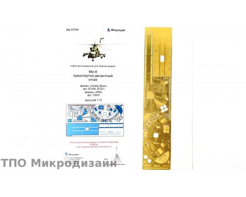 Ми-8 десантно-транспортный отсек (Hobby Boss, АРК)