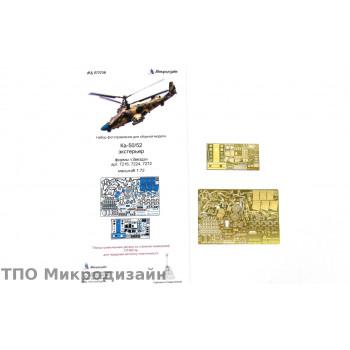 Ка-50/52 экстерьер (Звезда)