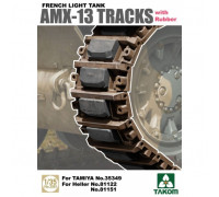 2061 1/35 French Light Tank AMX-13 Tracks with Rubber, , шт