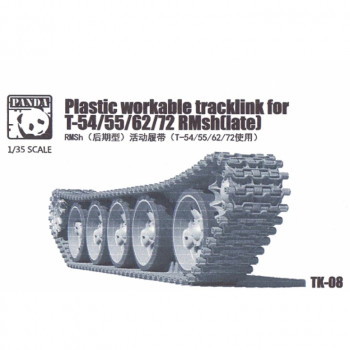 TK08 Workable tracklink for T-54/55/62/72 RMsh(late) (Plasitc ) от Panda Hobby