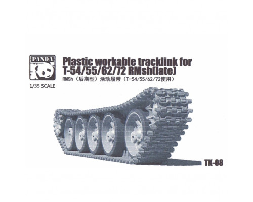 TK08 Workable tracklink for T-54/55/62/72 RMsh(late) (Plasitc )
