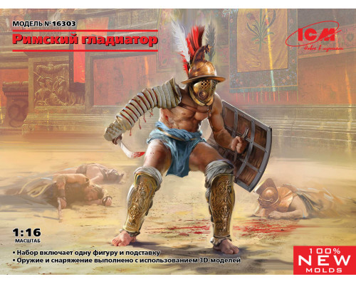 Фигура, Римский Гладиатор