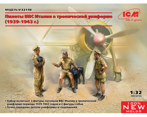 Фигуры, Итальянские пилоты в тропической униформе (1939-1943)