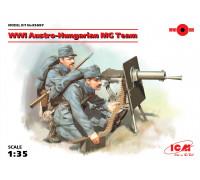 Фигуры, Австро-венгерский пулеметный расчет І МВ