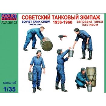 AVA35102 Фигуры, Советские танкисты, заправка танка, 5 фигур