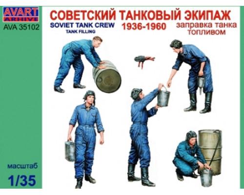 Фигуры, Советские танкисты, заправка танка, 5 фигур