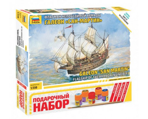"""Испанский корабль """"Сан-Мартин"""""""