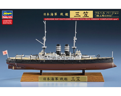 H30044 Hasegawa Японский броненосец IJN Mikasa (Full Hull Ver) (1:700)