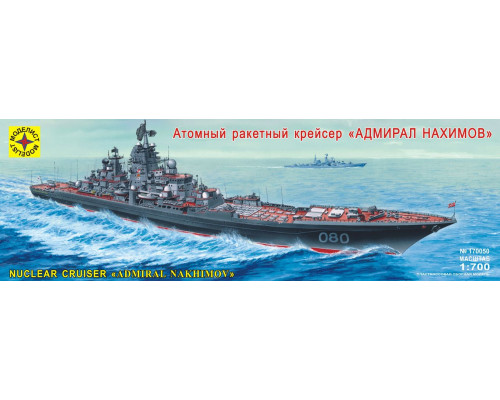 """Атомный ракетный крейсер """"Адмирал Нахимов"""" (1:700)"""