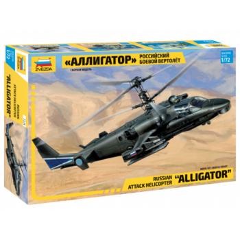"""Российский многоцелевой ударный вертолет """"Аллигатор"""""""