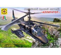 """Российский ударный вертолёт """"Аллигатор"""" (1:72)"""
