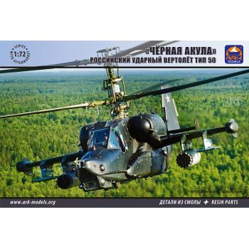 Черная Акула Российский ударный вертолет тип 50