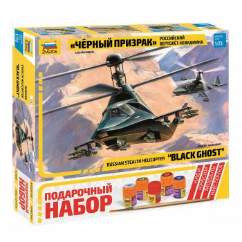 """zv7232П Российский вертолет-невидимка """"Черный призрак"""""""
