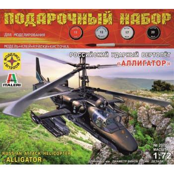 """Российский ударный вертолёт """"Аллигатор"""" Подарочный набор (1:72)"""