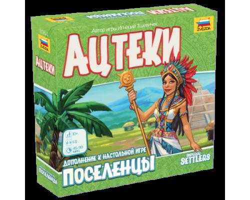 """Ацтеки. Дополнение к игре """"Поселенцы"""""""