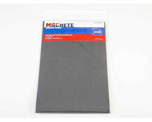 Наждачная бумага 2000 (2 листа)