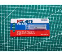 MA 0624 Сменное лезвие модельного ножа №9 10 шт, MACHETE
