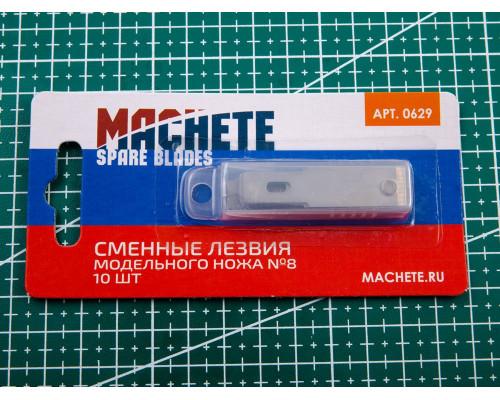 MA 0629 Сменное лезвие модельного ножа №8 10 шт, MACHETE